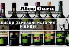 Photo of Виски Jameson: история и виды