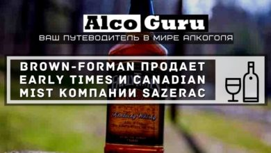 Photo of Brown-Forman продает Early Times и Canadian Mist компании Sazerac