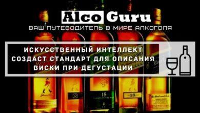 Photo of Искусственный интеллект создаст стандарт для описания виски при дегустации