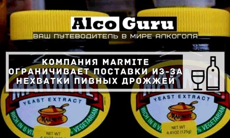 Компания Marmite