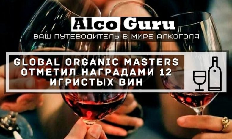 Global Organic Masters