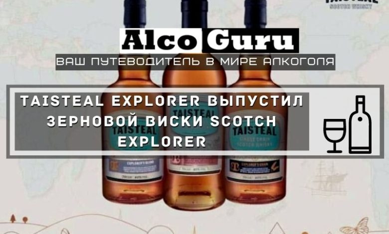 Taisteal Explorer