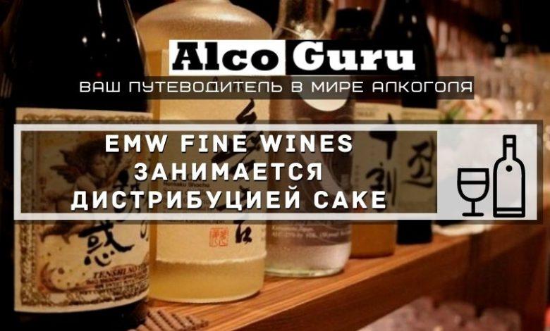 EMW Fine Wines