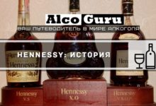 Photo of Hennessy: история