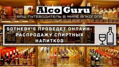 Photo of Sotheby's проведет онлайн-распродажу спиртных напитков
