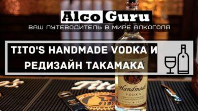 Photo of C&C Group дистрибьютор Tito's Handmade Vodka и редизайн бренда Takamaka