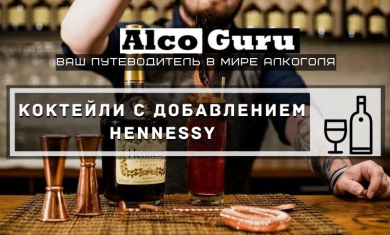 Коктейли Hennessy