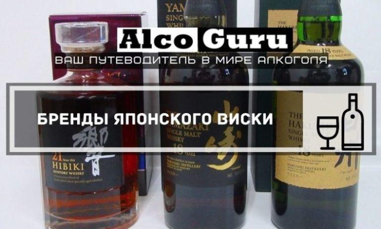 бренды японского виски