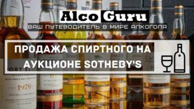 Photo of Продажа спиртных напитков на аукционе Sotheby's составила 1,2 миллиона фунтов стерлингов