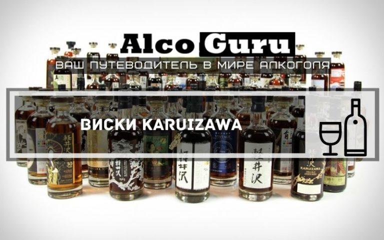 виски Karuizawa
