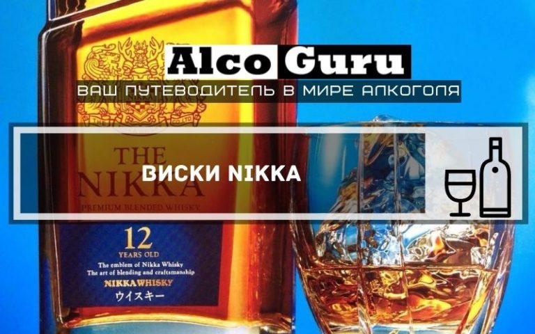 виски Nikka