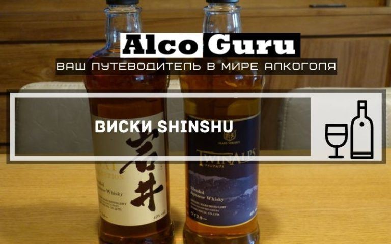 виски Shinshu