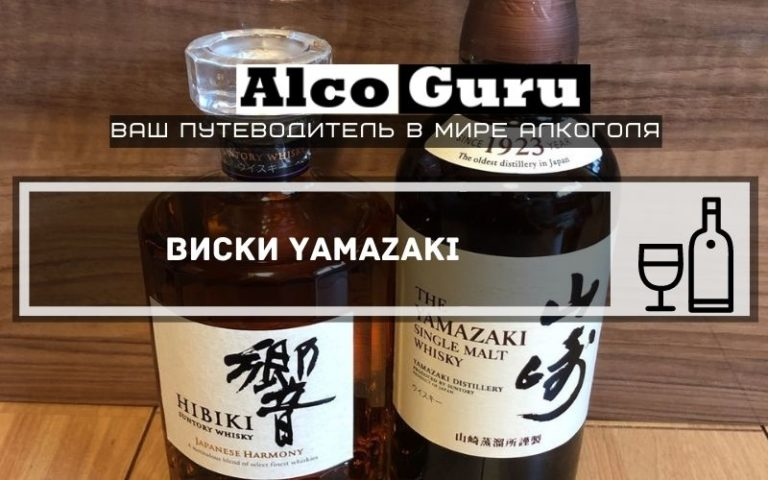 Виски Yamazaki