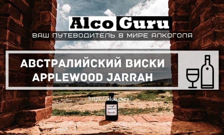 Applewood Jarrah