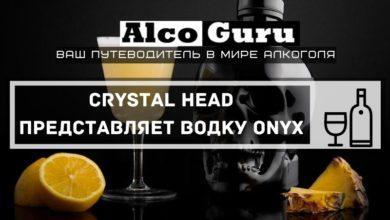 Photo of Crystal Head представляет водку Onyx, а Copalli выпускает ром с какао