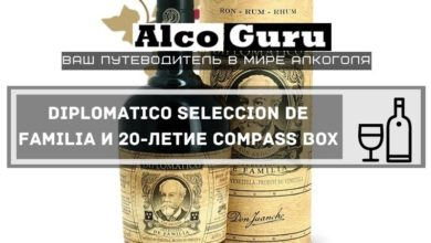 Photo of Diplomatico Seleccion de Familia и 20-летие Compass Box