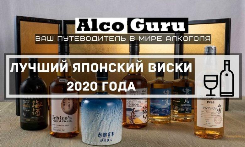 Лучший японский виски 2020 года