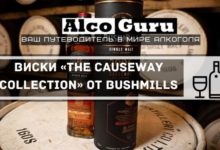 Photo of Виски «The Causeway Collection» от Bushmills