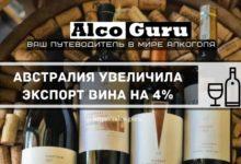 Photo of Австралия увеличила экспорт вина на 4%