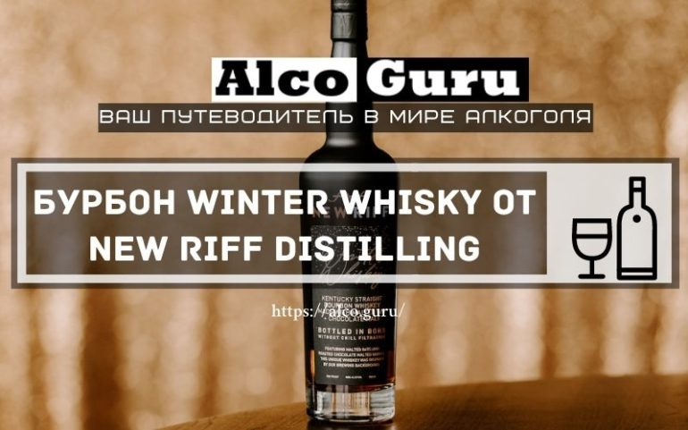 Winter Whisky