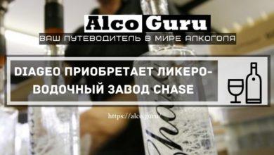 Photo of Diageo приобретает ликеро-водочный завод Chase