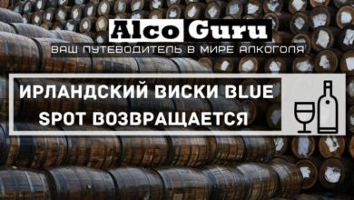 Photo of Blue Spot Whisky возвращается