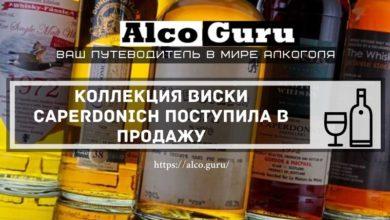 Photo of Коллекция виски Caperdonich поступила в продажу