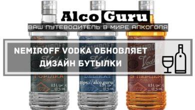 Photo of Nemiroff Vodka обновляет дизайн бутылки и De Kuyper создаёт новый ассортимент Fizzy Favorites