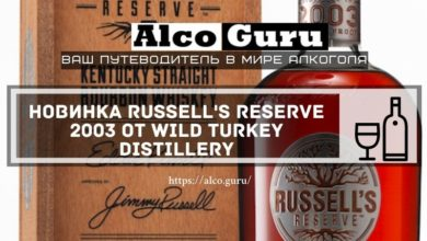 Photo of Новинка Russell's Reserve 2003 от Wild Turkey Distillery и Winter Whisky от New Riff Distilling