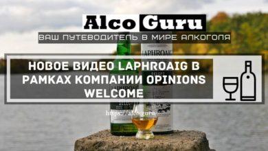 Photo of Новое видео Laphroaig в рамках компании Opinions Welcome и Nemiroff продвигает водку Inked Collection