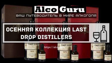 Photo of Осенняя коллекция Last Drop Distillers