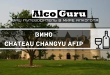 Photo of Вино Chateau Changyu AFIP