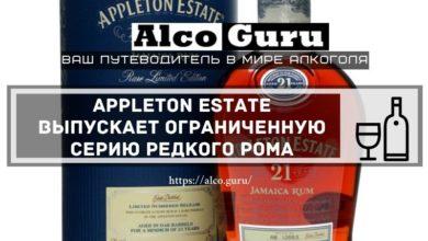 Photo of Appleton Estate выпускает ограниченную серию редкого рома