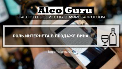 Photo of Роль интернета в продаже вина