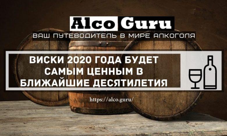 Виски 2020