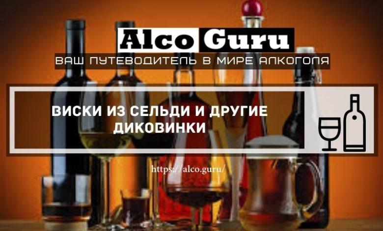 Виски
