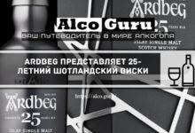 Photo of Ardbeg представляет 25-летний шотландский виски
