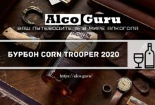 Photo of Бурбон Corn Trooper 2020