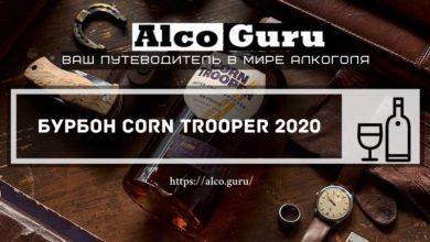 Photo of Бурбон Corn Trooper 2020