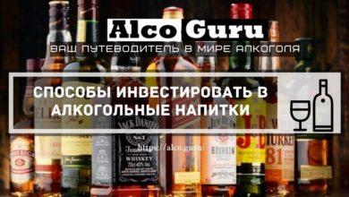 Photo of Способы инвестировать в алкогольные напитки