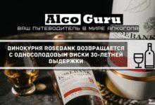 Photo of Винокурня Rosebank возвращается с односолодовым виски 30-летней выдержки
