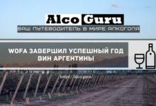 Photo of WofA завершил успешный год вин Аргентины